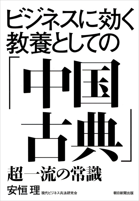 ビジネスに効く教養としての「中国古典」 超一流の常識-電子書籍-拡大画像