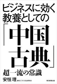 ビジネスに効く教養としての「中国古典」 超一流の常識-電子書籍