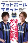 フットボールサミット第27回 史上最強のガンバ大阪へ-電子書籍