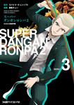 スーパーダンガンロンパ2 さよなら絶望学園(3)-電子書籍