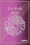ジュ・テーム-電子書籍