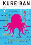KURE:BAN 2016年7月号-電子書籍