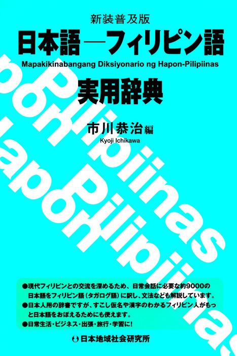 日本語‐フィリピン語実用辞典 [新装普及版]拡大写真