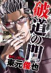破道の門スペシャル2 闇カジノ炎上編-電子書籍