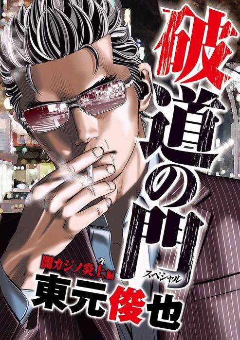 破道の門スペシャル2 闇カジノ炎上編拡大写真