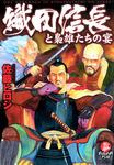 織田信長と梟雄たちの宴-電子書籍