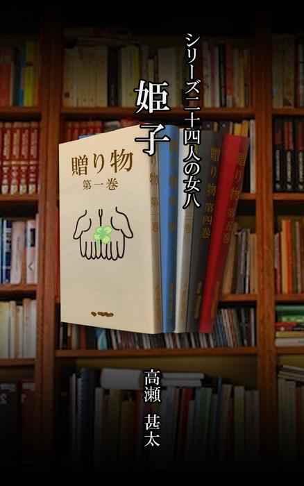 シリーズ二十四人の女 八 姫子拡大写真