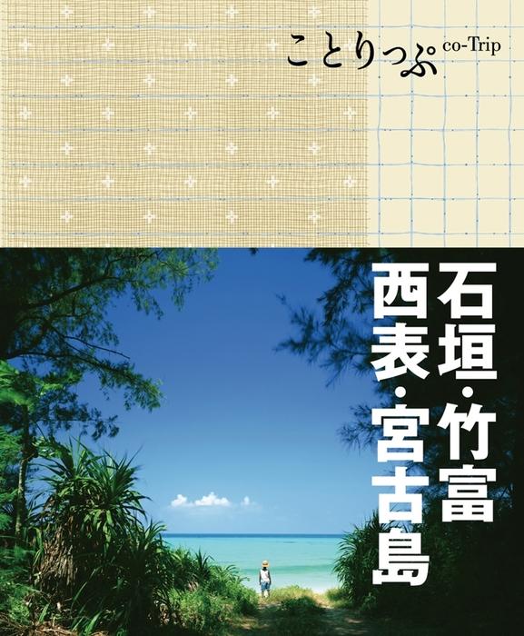 ことりっぷ 石垣・竹富・西表・宮古島拡大写真