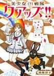 美少女(?)戦隊クアッズ!! 4-電子書籍