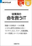 従業員の命を救うIT(日経BP Next ICT選書)-電子書籍