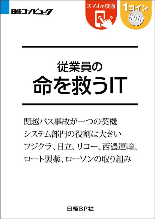 従業員の命を救うIT(日経BP Next ICT選書)拡大写真