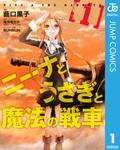 ニーナとうさぎと魔法の戦車 1-電子書籍