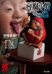 豆腐小僧その他-電子書籍