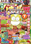 漫画パチンカー 2015年 07月号-電子書籍