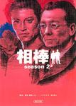 相棒 season2 上-電子書籍