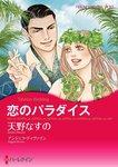 恋のパラダイス-電子書籍