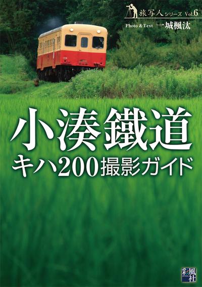 小湊鐵道キハ200 撮影ガイド-電子書籍