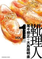 靴理人(芳文社コミックス)