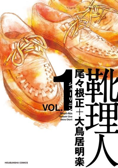 靴理人 1巻-電子書籍