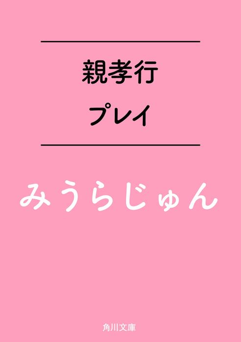 親孝行プレイ-電子書籍-拡大画像