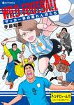 ワイルド・フットボール サッカー界の暴れん坊たち-電子書籍