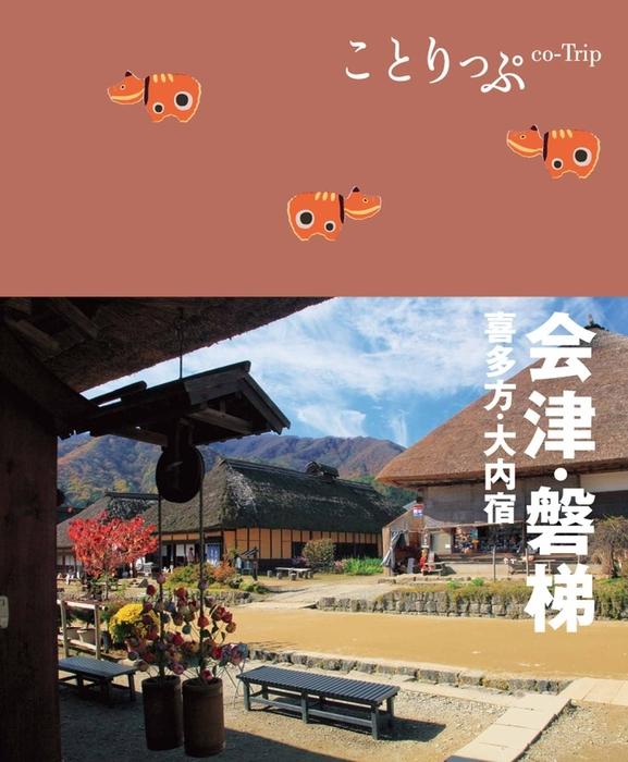 ことりっぷ 会津・磐梯 喜多方・大内宿拡大写真
