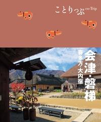ことりっぷ 会津・磐梯 喜多方・大内宿-電子書籍