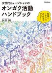 次世代ミュージシャンのオンガク活動ハンドブック ~ 知恵とノウハウ、みんなでシェア!-電子書籍
