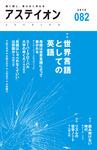 アステイオン82 【特集】世界言語としての英語-電子書籍