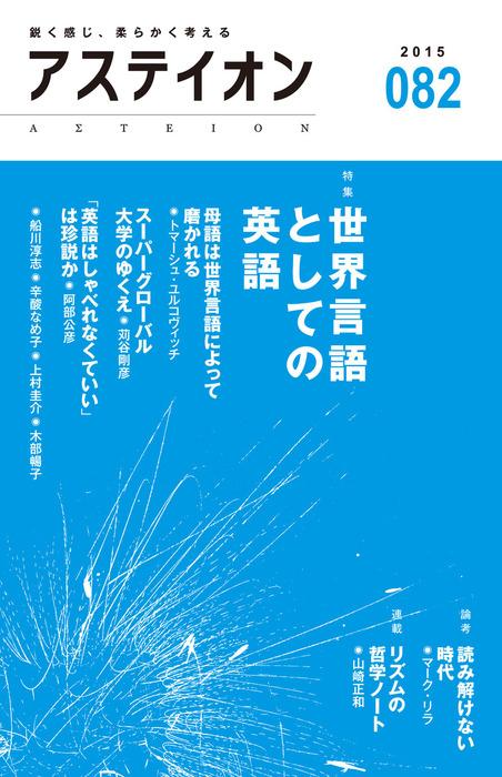 アステイオン82 【特集】世界言語としての英語-電子書籍-拡大画像