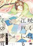 【867円OFF】咲くは江戸にもその素質 【期間限定1~5巻セット】-電子書籍