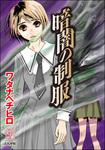 暗闇の制服-電子書籍