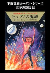 宇宙英雄ローダン・シリーズ 電子書籍版28 宇宙のおとり
