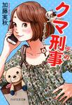 クマ刑事 アー・ユー・テディ? 4-電子書籍