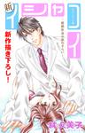 Love Silky 新イシャコイ-新婚医者の恋わずらい- story06-電子書籍