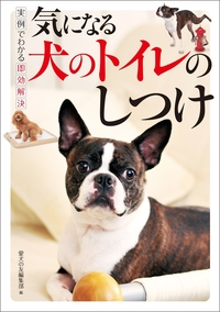 気になる犬のトイレのしつけ-電子書籍