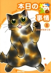 本日の猫事情 (8)-電子書籍