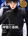 anan (アンアン) 2017年 3月29日号 No.2046[呼吸と体幹]-電子書籍