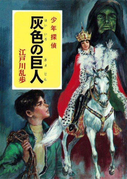 江戸川乱歩・少年探偵シリーズ(12) 灰色の巨人 (ポプラ文庫クラシック)拡大写真