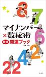 マイナンバー×数秘術 最強開運ブック-電子書籍