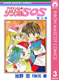 ナースエンジェル りりかSOS 3-電子書籍