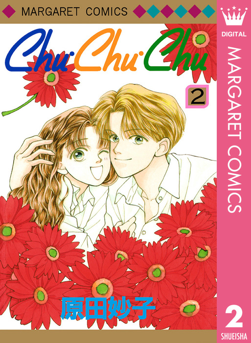 Chu・Chu・Chu 2拡大写真