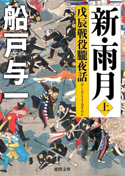 新・雨月 上 戊辰戦役朧夜話-電子書籍