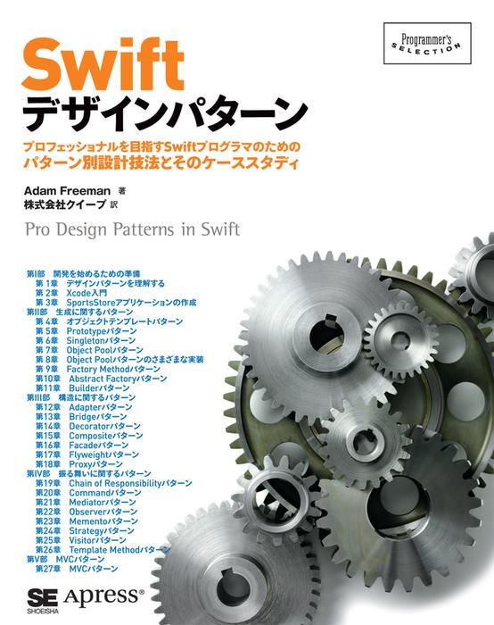 Swiftデザインパターン拡大写真