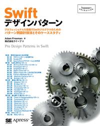Swiftデザインパターン-電子書籍