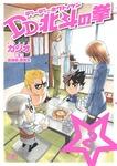 DD北斗の拳 2巻-電子書籍