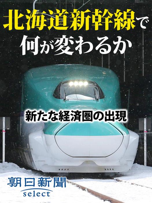 北海道新幹線で何が変わるか 新たな経済圏の出現拡大写真