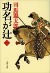 功名が辻(一)-電子書籍