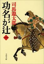 「功名が辻(文春文庫)」シリーズ