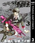 バイオーグ・トリニティ 3-電子書籍